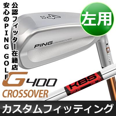 【カスタムフィッティング】 PING [ピン] G400 【左用】 クロスオーバー KBS TOUR スチールシャフト [日本正規品]