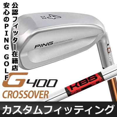【カスタムフィッティング】 PING [ピン] G400 クロスオーバー KBS TOUR スチールシャフト [日本正規品]