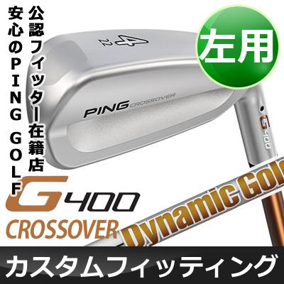 【カスタムフィッティング】 PING [ピン] G400 【左用】 クロスオーバー Dynamic Gold スチールシャフト [日本正規品]