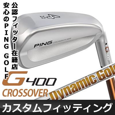 【カスタムフィッティング】 PING [ピン] G400 クロスオーバー Dynamic Gold スチールシャフト [日本正規品]