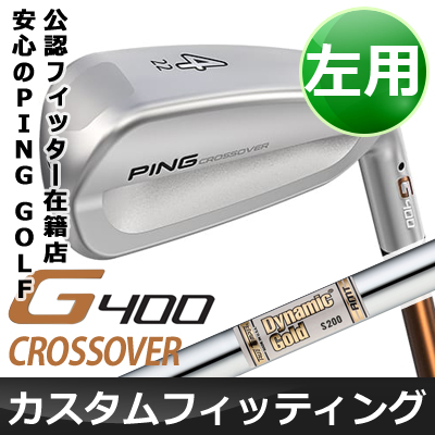 【カスタムフィッティング】 PING [ピン] G400 【左用】 クロスオーバー Dynamic Gold AMT スチールシャフト [日本正規品]