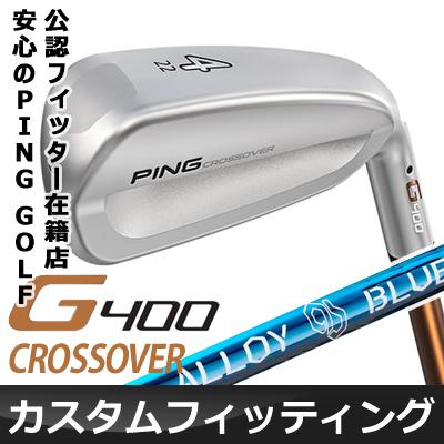 【カスタムフィッティング】 PING [ピン] G400 クロスオーバー ALLOY BLUE SORA スチールシャフト [日本正規品]