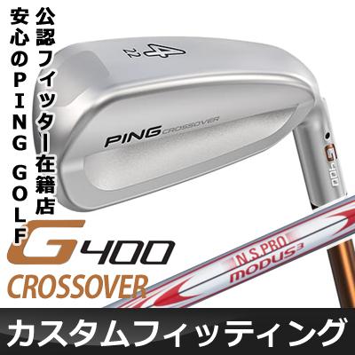 【カスタムフィッティング】 PING [ピン] G400 クロスオーバー N.S.PRO MODUS3 TOUR 130 スチールシャフト [日本正規品]