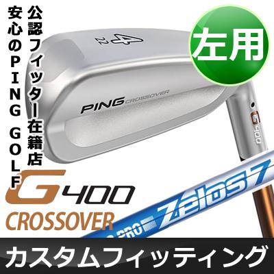 【カスタムフィッティング】 PING [ピン] G400 【左用】 クロスオーバー N.S.PRO ZELOS 7 スチールシャフト [日本正規品]