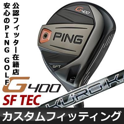 【カスタムフィッティング】 PING [ピン] G400 SF TEC フェアウェイウッド KURO KAGE XM カーボンシャフト [日本正規品]