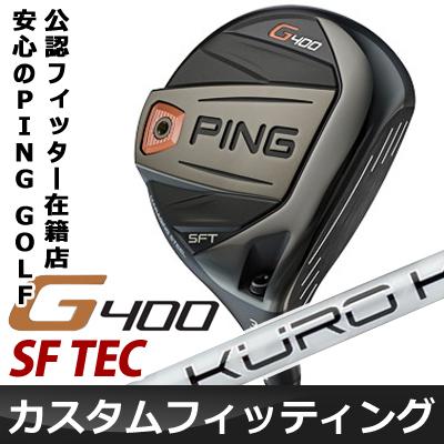 【カスタムフィッティング】 PING [ピン] G400 SF TEC フェアウェイウッド KURO KAGE XT カーボンシャフト [日本正規品]