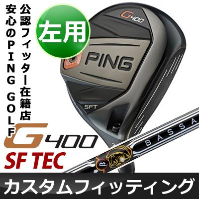 【カスタムフィッティング】 PING [ピン] G400 【左用】 SF TEC フェアウェイウッド BASSARA GG カーボンシャフト [日本正規品]