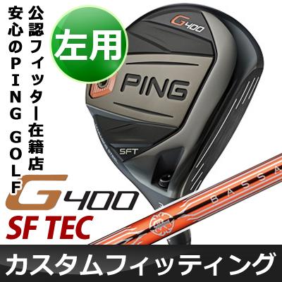 【カスタムフィッティング】 PING [ピン] G400 【左用】 SF TEC フェアウェイウッド BASSARA P カーボンシャフト [日本正規品]