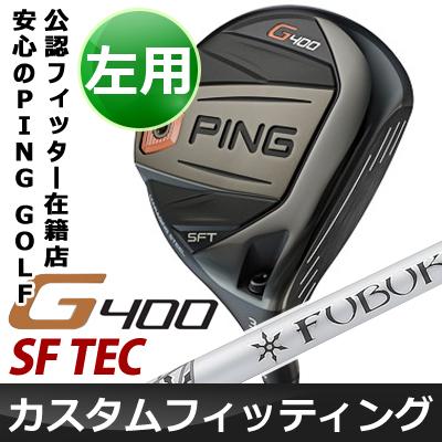 【カスタムフィッティング】 PING [ピン] G400 【左用】 SF TEC フェアウェイウッド FUBUKI V カーボンシャフト [日本正規品]