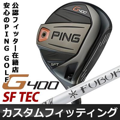 【カスタムフィッティング】 PING [ピン] G400 SF TEC フェアウェイウッド FUBUKI V カーボンシャフト [日本正規品]