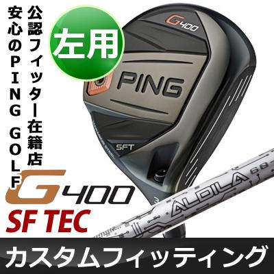 【カスタムフィッティング】 PING [ピン] G400 【左用】 SF TEC フェアウェイウッド ROGUE BLACK LIMITED EDITION カーボンシャフト [日本正規品]