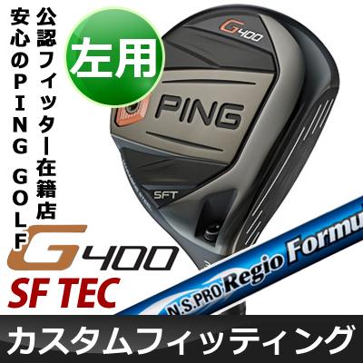 【カスタムフィッティング】 PING [ピン] G400 【左用】 SF TEC フェアウェイウッド N.S PRO Regio Formula B カーボンシャフト [日本正規品]
