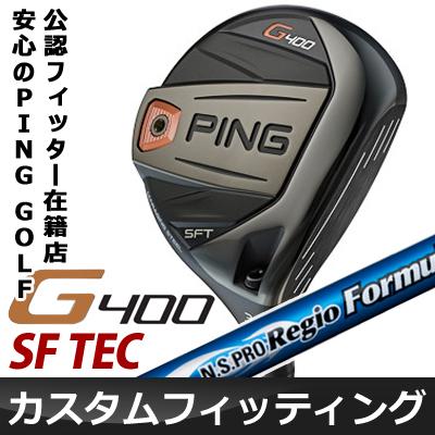 【激安セール】 【カスタムフィッティング】 PING [ピン] G400 SF TEC フェアウェイウッド N.S PRO Regio Formula B カーボンシャフト [日本正規品], ナカイ製菓 53de2df9