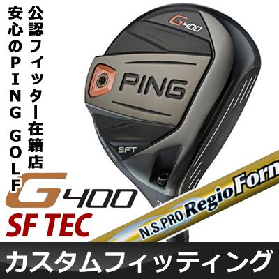【カスタムフィッティング】 PING [ピン] G400 SF TEC フェアウェイウッド N.S PRO Regio Formula MB カーボンシャフト [日本正規品]