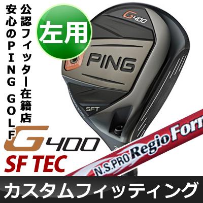 【カスタムフィッティング】 PING [ピン] G400 【左用】 SF TEC フェアウェイウッド N.S PRO Regio Formula M カーボンシャフト [日本正規品]