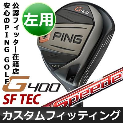【カスタムフィッティング】 PING [ピン] G400 【左用】 SF TEC フェアウェイウッド Speeder EVOLUTION III カーボンシャフト [日本正規品]