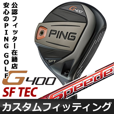 【カスタムフィッティング】 PING [ピン] G400 SF TEC フェアウェイウッド Speeder EVOLUTION III カーボンシャフト [日本正規品]