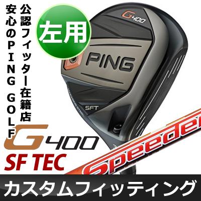 【カスタムフィッティング】 PING [ピン] G400 【左用】 SF TEC フェアウェイウッド Speeder EVOLUTION II カーボンシャフト [日本正規品]