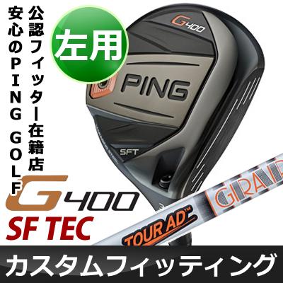 【カスタムフィッティング】 PING [ピン] G400 【左用】 SF TEC フェアウェイウッド TOUR AD IZ カーボンシャフト [日本正規品]
