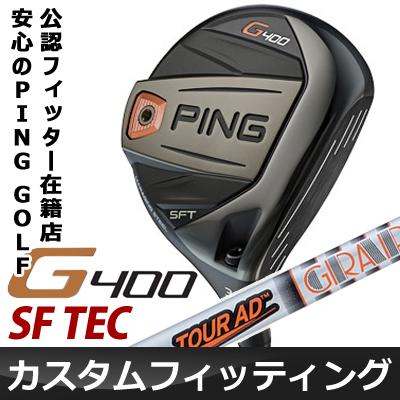 【カスタムフィッティング】 PING [ピン] G400 SF TEC フェアウェイウッド TOUR AD IZ カーボンシャフト [日本正規品]