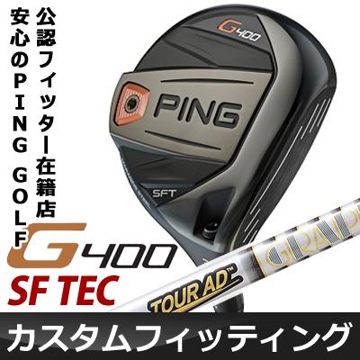 【カスタムフィッティング】 PING [ピン] G400 SF TEC フェアウェイウッド Tour AD TP カーボンシャフト [日本正規品]