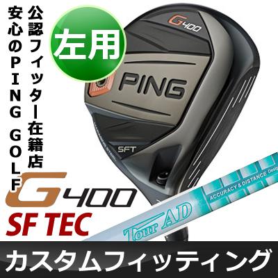 【カスタムフィッティング】 PING [ピン] G400 【左用】 SF TEC フェアウェイウッド Tour AD GP カーボンシャフト [日本正規品]