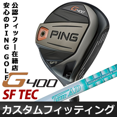 【カスタムフィッティング】 PING [ピン] G400 SF TEC フェアウェイウッド Tour AD GP カーボンシャフト [日本正規品]