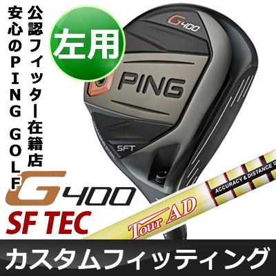 【カスタムフィッティング】 PING [ピン] G400 【左用】 SF TEC フェアウェイウッド Tour AD MJ カーボンシャフト [日本正規品]