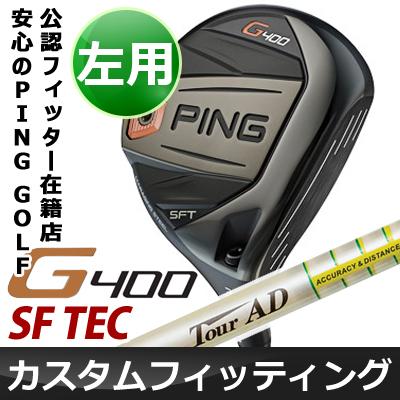 【カスタムフィッティング】 PING [ピン] G400 【左用】 SF TEC フェアウェイウッド Tour AD MT カーボンシャフト [日本正規品]