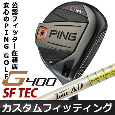 【カスタムフィッティング】 PING [ピン] G400 SF TEC フェアウェイウッド Tour AD MT カーボンシャフト [日本正規品]