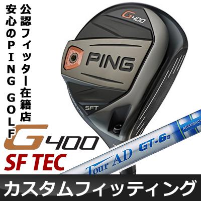 【カスタムフィッティング】 PING [ピン] G400 SF TEC フェアウェイウッド Tour AD GT カーボンシャフト [日本正規品]