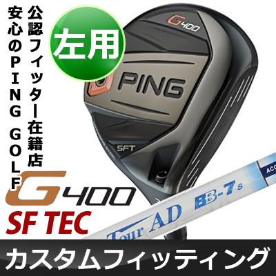 【カスタムフィッティング】 PING [ピン] G400 【左用】 SF TEC フェアウェイウッド Tour AD BB カーボンシャフト [日本正規品]