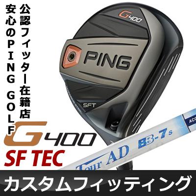 【カスタムフィッティング】 PING [ピン] G400 SF TEC フェアウェイウッド Tour AD BB カーボンシャフト [日本正規品]