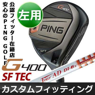 【カスタムフィッティング】 PING [ピン] G400 【左用】 SF TEC フェアウェイウッド Tour AD DI カーボンシャフト [日本正規品]