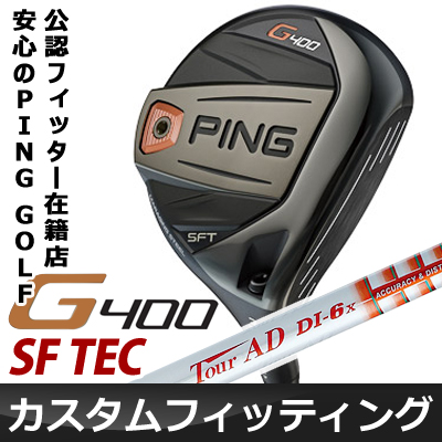 【カスタムフィッティング】 PING [ピン] G400 SF TEC フェアウェイウッド Tour AD DI カーボンシャフト [日本正規品]