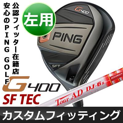 【カスタムフィッティング】 PING [ピン] G400 【左用】 SF TEC フェアウェイウッド Tour AD DJ カーボンシャフト [日本正規品]