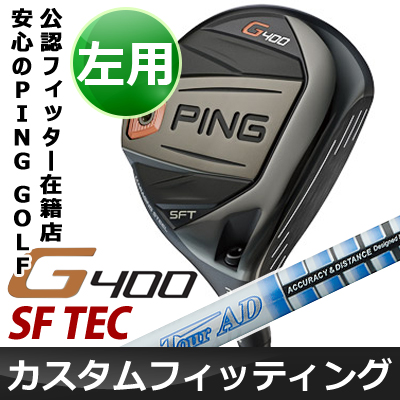 【カスタムフィッティング】 PING [ピン] G400 【左用】 SF TEC フェアウェイウッド Tour AD PT カーボンシャフト [日本正規品]