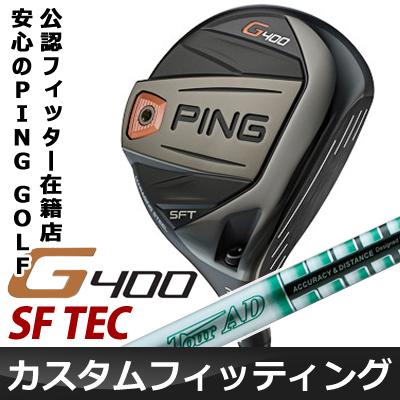 【カスタムフィッティング】 PING [ピン] G400 SF TEC フェアウェイウッド Tour AD QUATTROTECH カーボンシャフト [日本正規品]