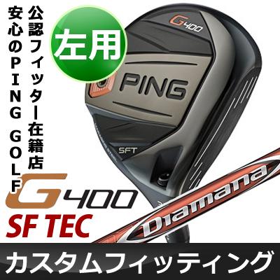 【カスタムフィッティング】 PING [ピン] G400 【左用】 SF TEC フェアウェイウッド Diamana RF カーボンシャフト [日本正規品]