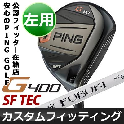 【カスタムフィッティング】 PING [ピン] G400 【左用】 SF TEC フェアウェイウッド FUBUKI Ai II カーボンシャフト [日本正規品]