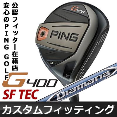 【カスタムフィッティング】 PING [ピン] G400 SF TEC フェアウェイウッド Diamana BF カーボンシャフト [日本正規品]