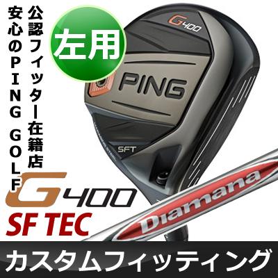 【カスタムフィッティング】 PING [ピン] G400 【左用】 SF TEC フェアウェイウッド Diamana R カーボンシャフト [日本正規品]
