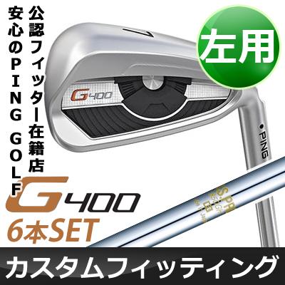 【カスタムフィッティング】 PING [ピン] G400 【左用】 アイアン 6本セット (5~9、PW) N.S.PRO 850GH スチールシャフト [日本正規品]