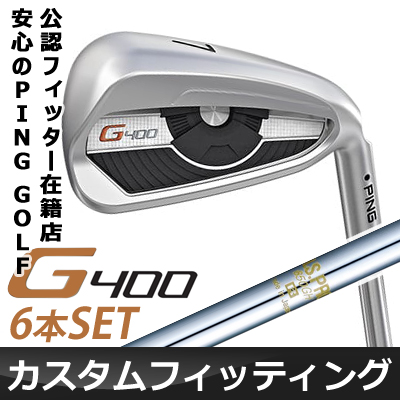 【カスタムフィッティング】 PING [ピン] G400 アイアン 6本セット (5~9、PW) N.S.PRO 850GH スチールシャフト [日本正規品]