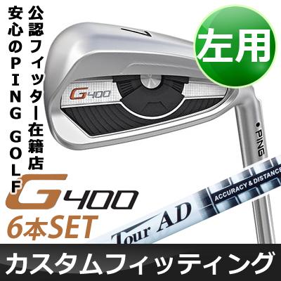【カスタムフィッティング】 PING [ピン] G400 【左用】 アイアン 6本セット (5~9、PW) Tour AD スタンダードブラック カーボンシャフト [日本正規品]