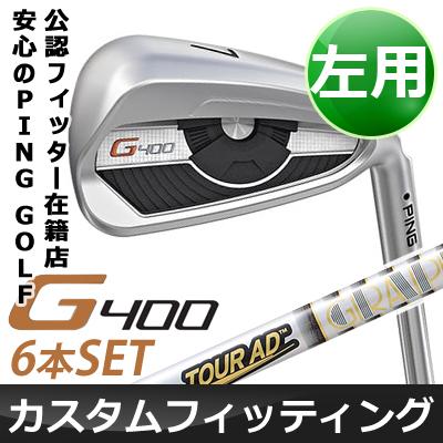 【カスタムフィッティング】 PING [ピン] G400 【左用】 アイアン 6本セット (5~9、PW) Tour AD TPカラー カーボンシャフト [日本正規品]