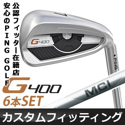 【カスタムフィッティング】 PING [ピン] G400 アイアン 6本セット (5~9、PW) MCI 120 カーボンシャフト [日本正規品]