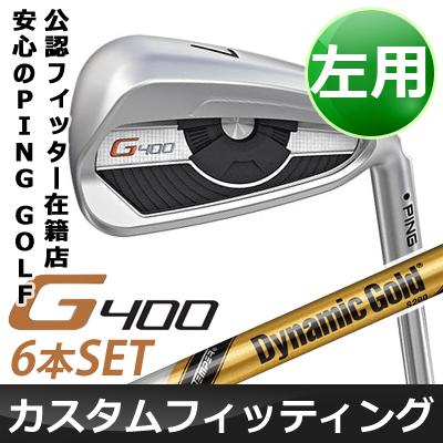 【カスタムフィッティング】 PING [ピン] G400 【左用】 アイアン 6本セット (5~9、PW) Dynamic Gold TOUR ISSUE スチールシャフト [日本正規品]