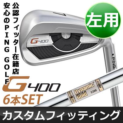 【カスタムフィッティング】 PING [ピン] G400 【左用】 アイアン 6本セット (5~9、PW) Dynamic Gold AMT スチールシャフト [日本正規品]