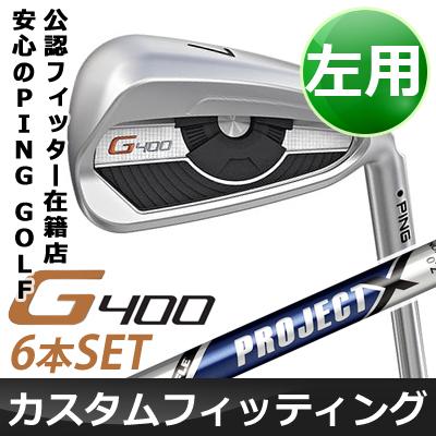 【カスタムフィッティング】 PING [ピン] G400 【左用】 アイアン 6本セット (5~9、PW) PROJECT X スチールシャフト [日本正規品]